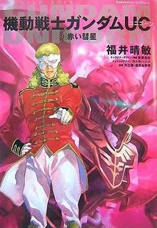 機動戦士ガンダムUC〈3〉赤い彗星