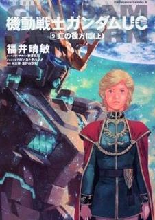 機動戦士ガンダムUC (9)  虹の彼方に (上)