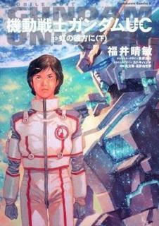 機動戦士ガンダムUC (10)  虹の彼方に (下)